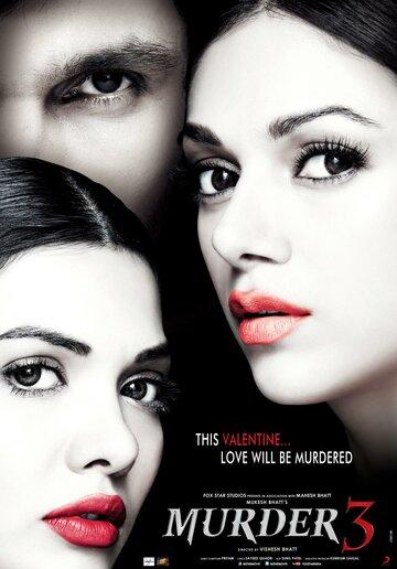 Искушение замужней женщины 3 (Murder 3)
