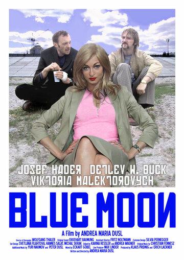 Голубая луна (Blue Moon)