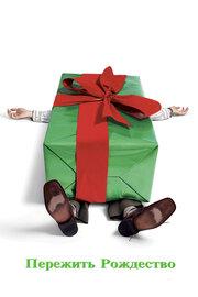 Смотреть онлайн Пережить Рождество