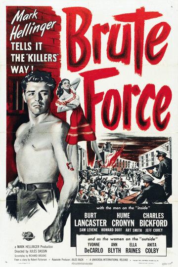 Грубая сила (1947) полный фильм онлайн