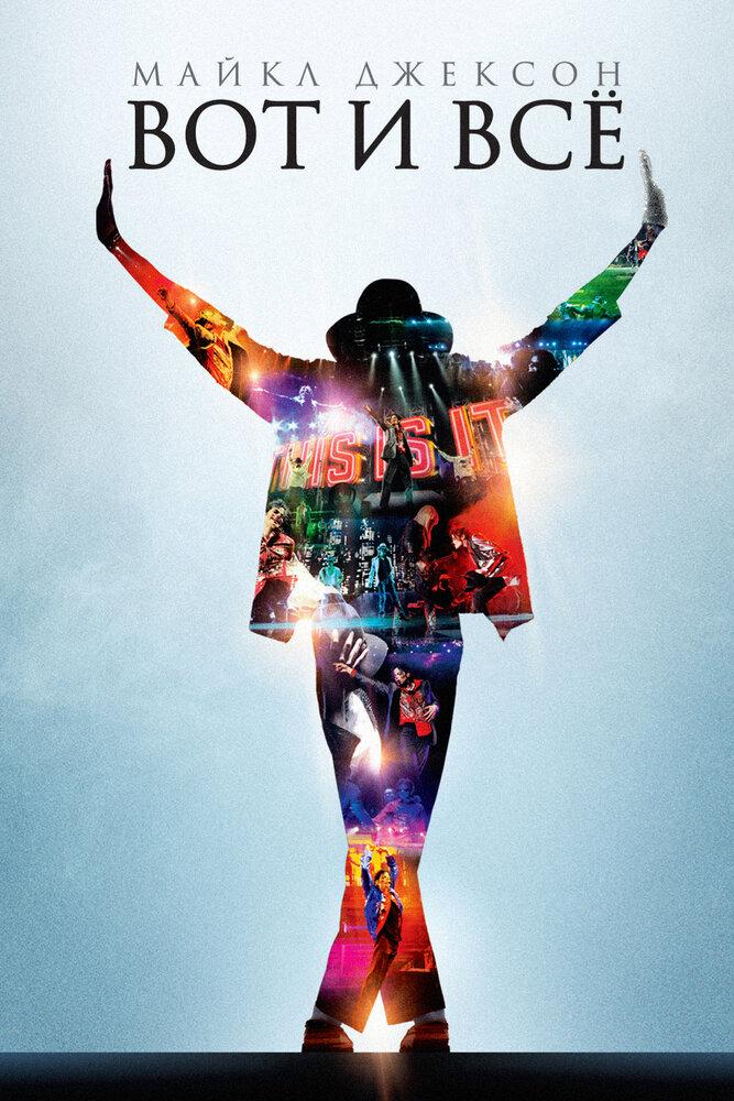 Майкл Джексон: Вот и всё (2009) смотреть онлайн HD720p в хорошем качестве бесплатно