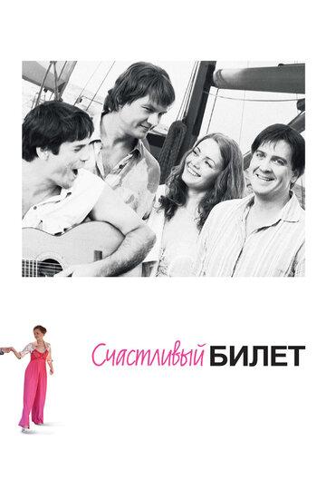 Счастливый билет 2012 | МоеКино