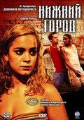 Нижний город (2005)
