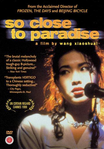 Так близко к раю (1998)