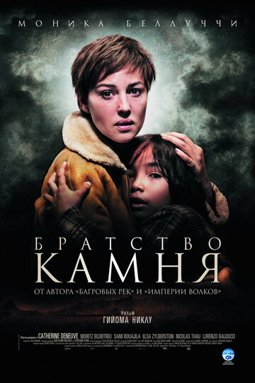 Братство камня (2006)