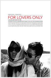 Смотреть онлайн Только для влюбленных