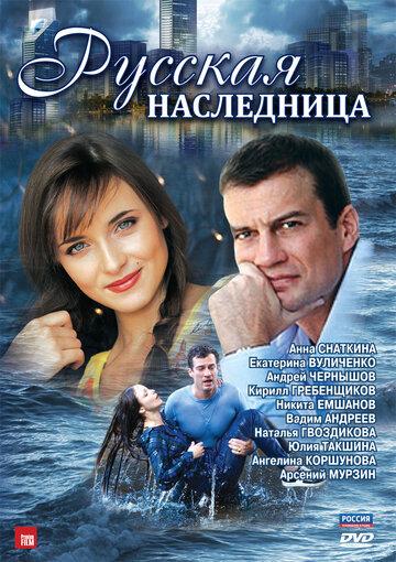Русская наследница 2012