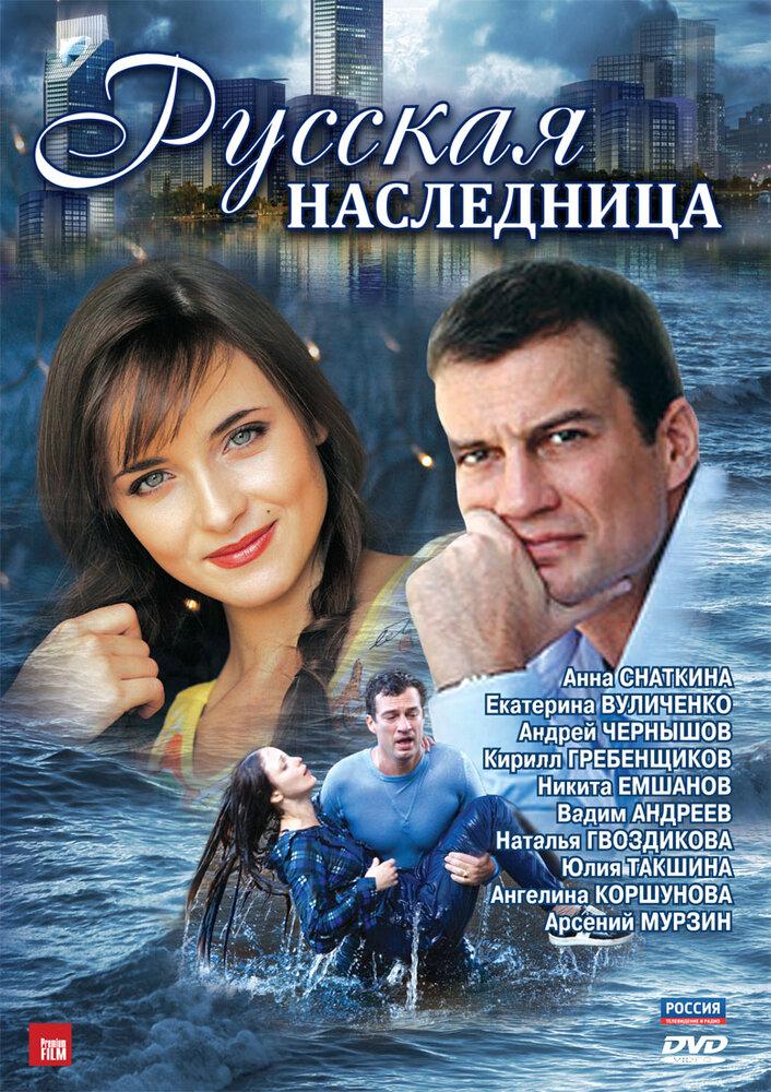 русские сериалы на ютубе.
