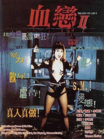 Трилогия страсти 2 (1995)