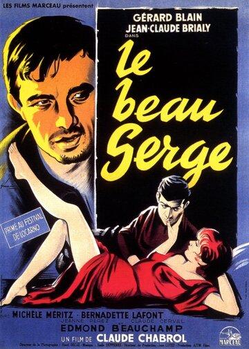 ��������� ���� (Le beau Serge)