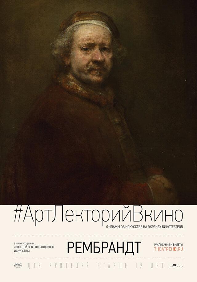 Рембрандт (2015)