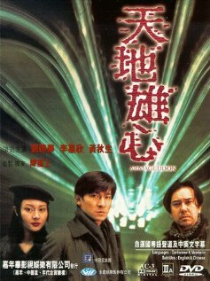 Армагеддон (1997)