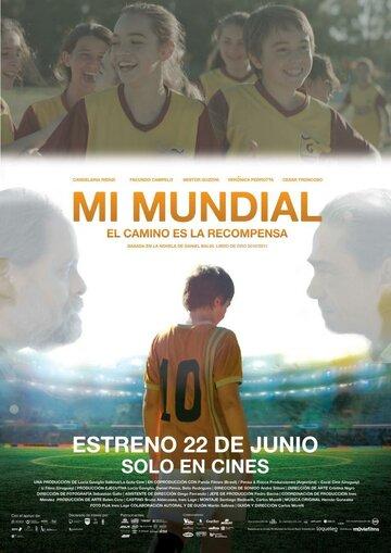 Мой Мундиаль / Mi Mundial. 2017г.
