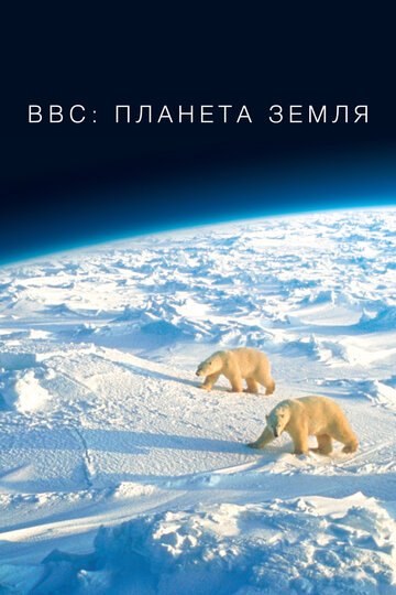 BBC: ������� ����� (Planet Earth)