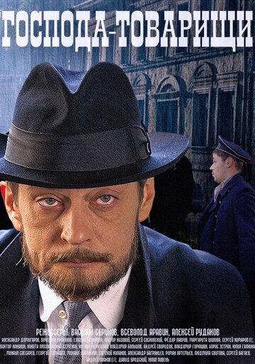 Господа-товарищи 16 серия (2015) смотреть онлайн