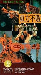 Скачать дораму Фехтовальщик 3 Dong Fang Bu Bai: Feng yun zai qi