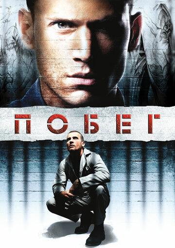 Побег (2005) полный фильм онлайн