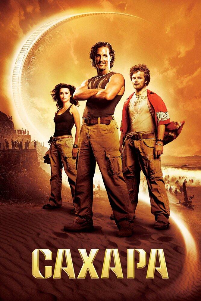 Сахара / Sahara (2005)
