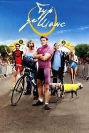 Смотреть Тур де Шанс (2014) в HD качестве 720p
