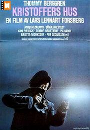 Дом Кристофера (1979)