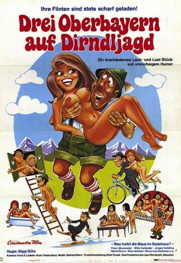 Баварцы в Бангкоке (1976)