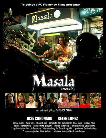 Масала (Masala)