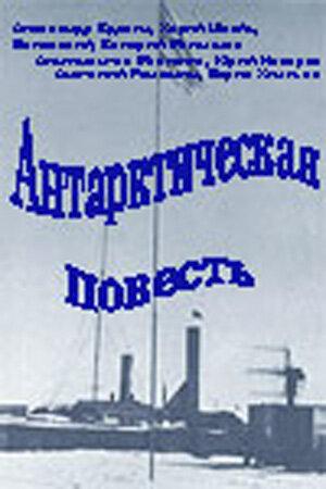 Антарктическая повесть (1980)