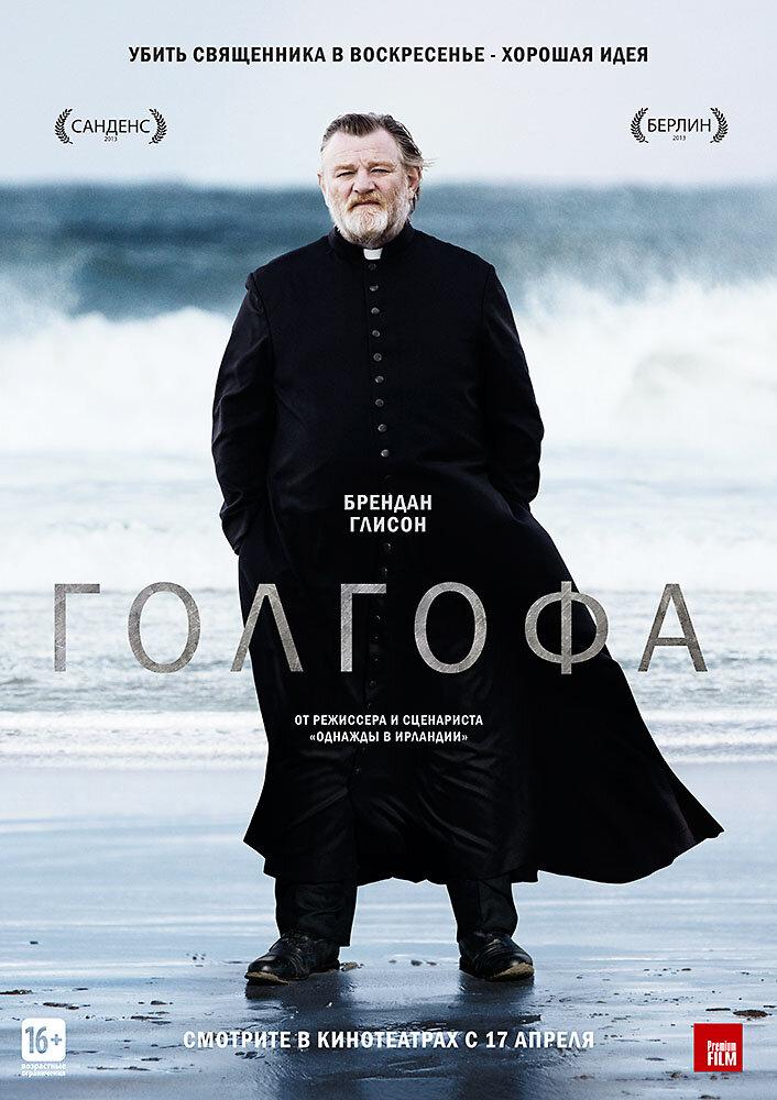 Голгофа (2013)