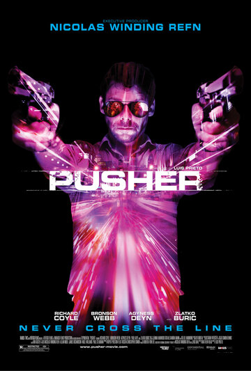 ����� (Pusher)