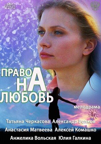 мини сериалы про любовь россия:
