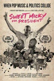 Сладкого Микки в президенты