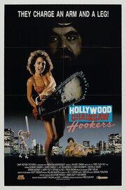 Голливудские шлюхи с бензопилами (1988)