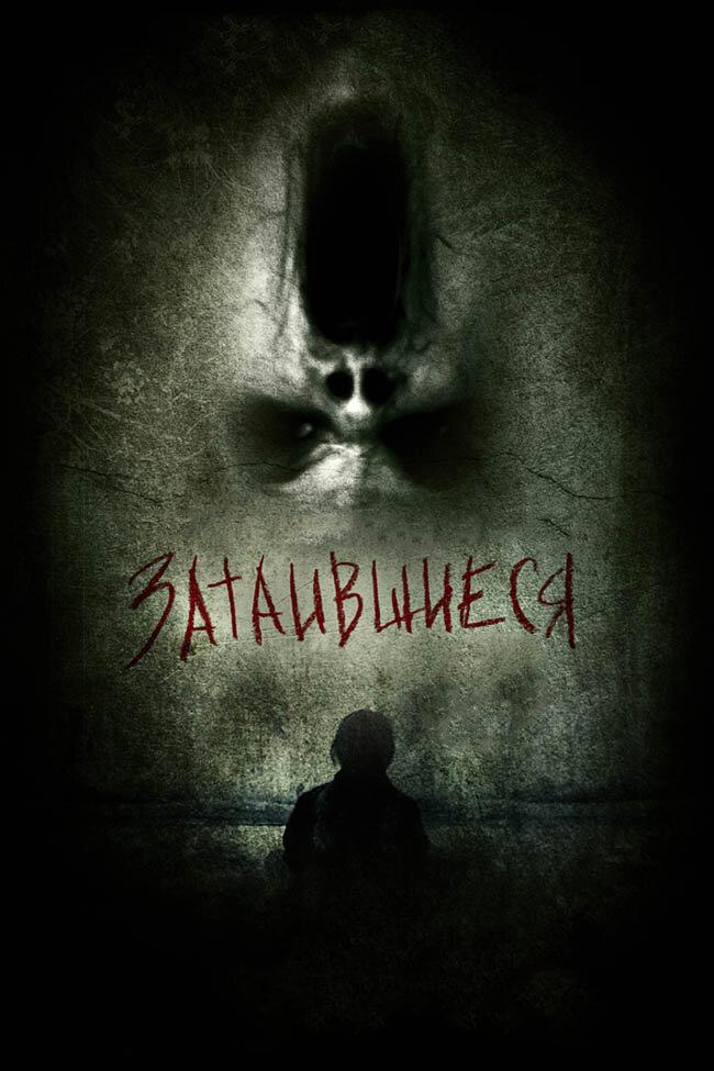 Фильмы ужасов затаившиеся смотреть онлайн