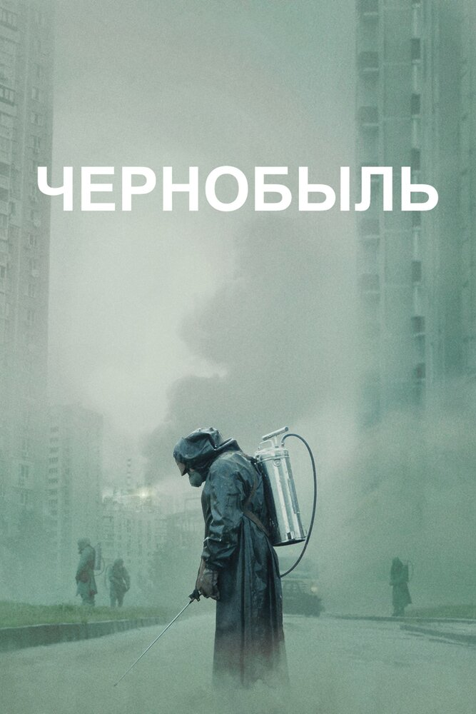 Чернобыль (мини-сериал) Chernobyl