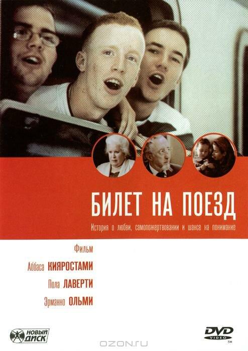 Билет на поезд / Tickets (2005)