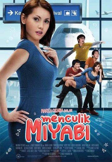 Смотреть онлайн Похищение Мияби