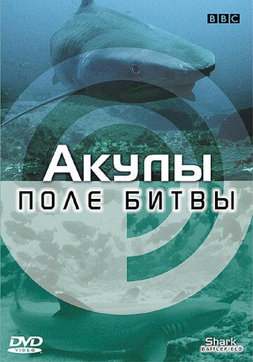 BBC: Акулы. Поле битвы (2002)