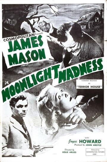У ночи есть глаза (1942)