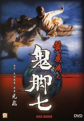 Удар ногой (1993)