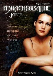 Изнасилование (1998)