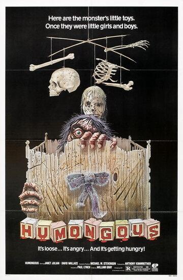 Выродок (1981)