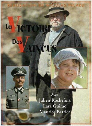 Победа побеждённых (2002)