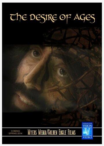 Иисус: Мечта веков