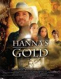 Золото Ханны смотреть фильм онлай в хорошем качестве