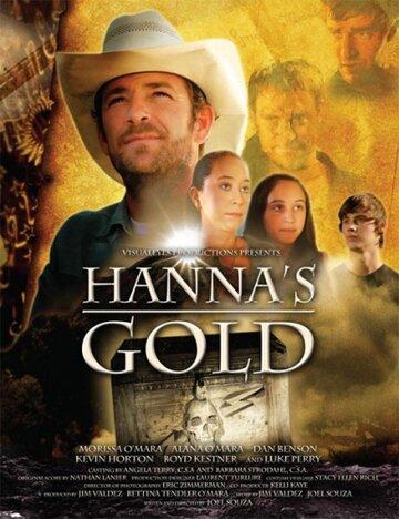 Золото Ханны