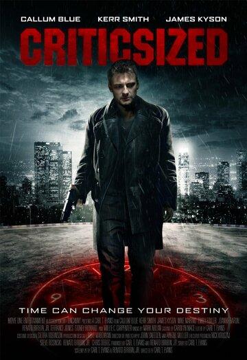 Кровавый след   (Criticsized)
