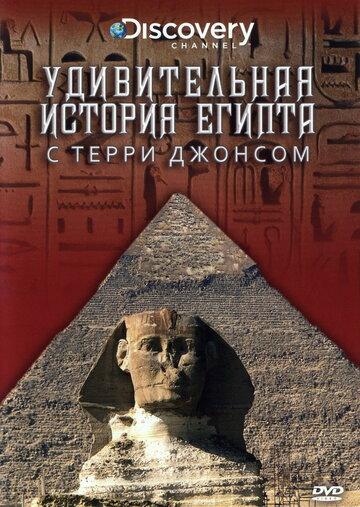 Удивительная история Египта с Терри Джонсом (2001) полный фильм