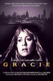 Грейси (2015)
