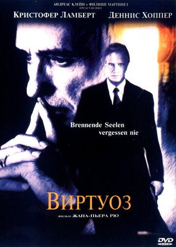 Фильм Виртуоз (ТВ)