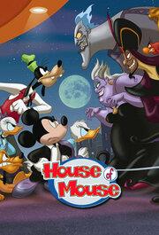 Смотреть онлайн Мышиный дом